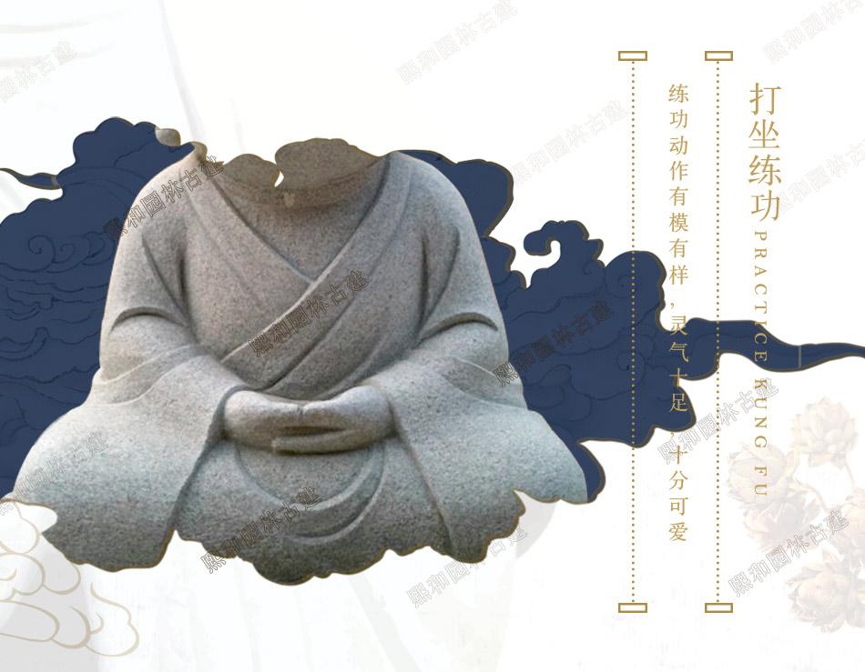 石雕小和尚主要分为扫地小和尚,晨练小和尚,吹笛小和尚,打盹小和尚