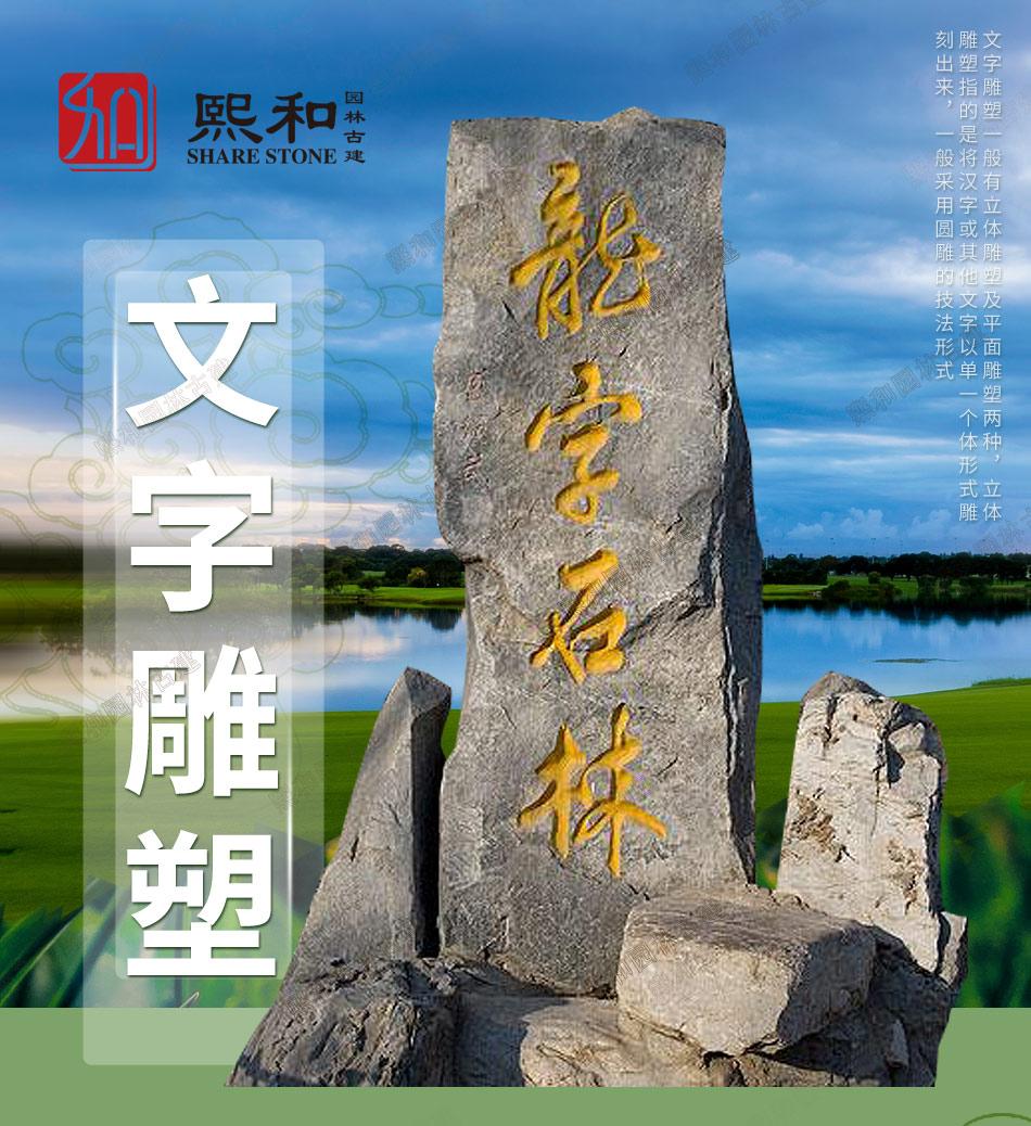 校园大型文字雕塑加工定制 惠安厂家低价出售 质量保证